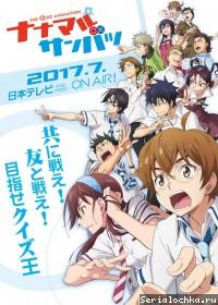 Anime 1st episodes 2017: N