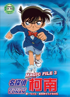 Detective Conan movie 4: Captured in Her Eyes