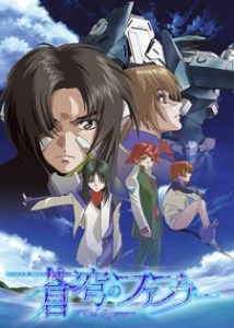 fafner.in.the.azure