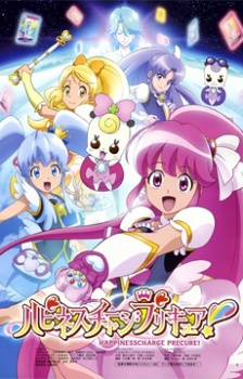 happinesscharge precure