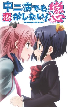 Love Chunibyo Other Delusions The Movie Takanashi Rikka Kai No need to waste time endlessly browsing—here's the entire lineup of new movies and tv shows streaming on netflix this month. finnclark thiswaydown org